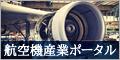 航空機産業ポータル