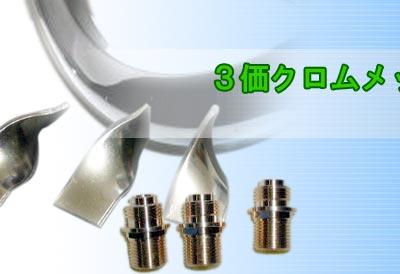 3価クロムメッキ、3価クロメート技術【明盛鍍金工業株式会社】